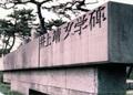 20080217numazu2