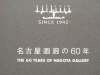 Nagoyagarou